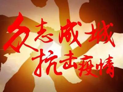 眾志成(cheng)sha)譴蠐ying)疫情防(fang)控阻(zu)擊(ji)戰