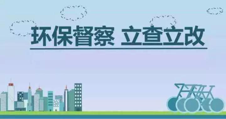 中央環(huan)保督察整改進(jin)行時